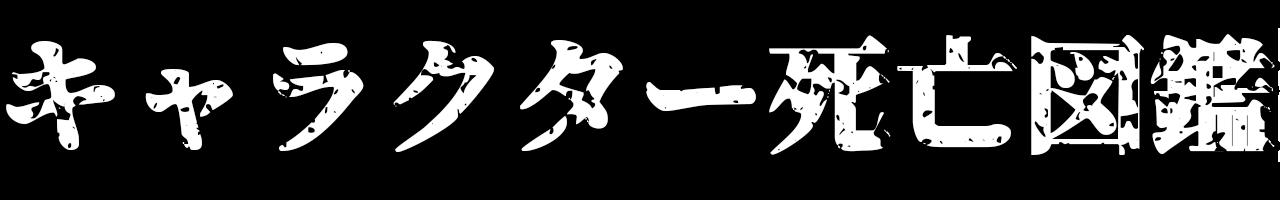 キャラクター死亡図鑑